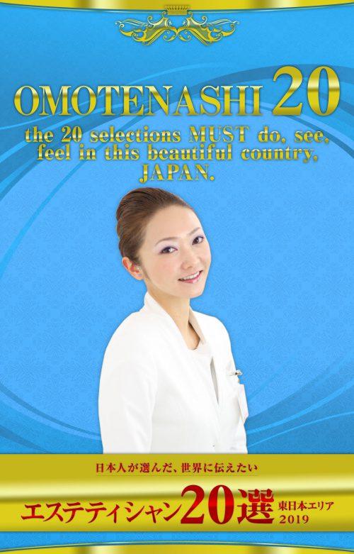 omotenashi20_vol2_cover